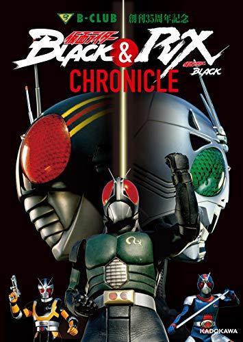 B-CLUB創刊35周年記念 仮面ライダーBLACK & 仮面ライダーBLACK RX CHRONICLEの詳細を見る