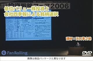 DVD 低位バリュー株投資と会社四季報による銘柄選択 (<DVD>)