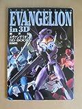 新世紀エヴァンゲリオン3D-BOOK (ホビージャパンMOOK)
