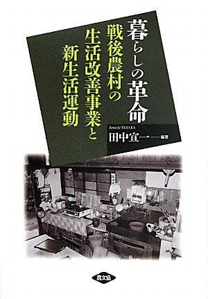 暮らしの革命―戦後農村の生活改善事業と新生活運動