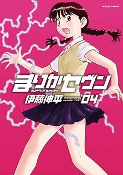 [伊藤伸平]のまりかセヴン : 4 (アクションコミックス)