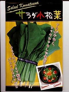 サラダ小松菜 野原種苗の小松菜種です
