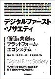 デジタルファースト・ソサエティ-価値を共創するプラットフォーム・エコシステム-