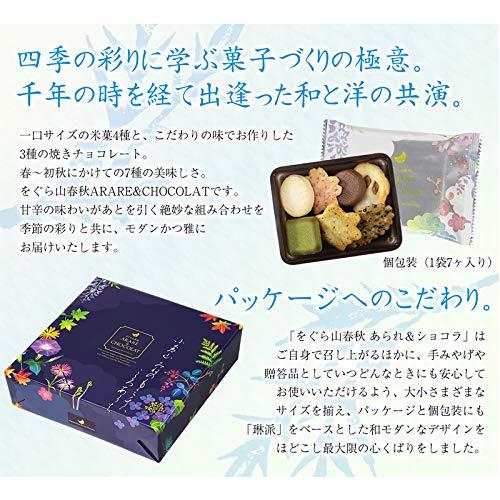 長岡京小倉山荘リ・オ・ショコラをぐら山春秋ARARE&CHOCOLATベイクドタイプ大箱(18袋)