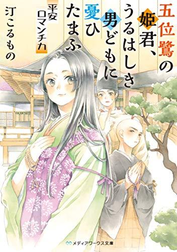 五位鷺の姫君、うるはしき男どもに憂ひたまふ 平安ロマンチカ (メディアワークス文庫)