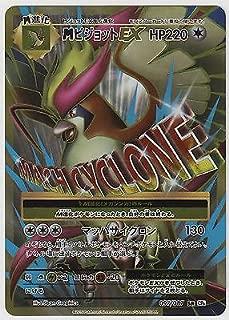 Pokemon Card XY BREAK 20th Anniversary M Pidgeot-EX 097/087 SR CP6 1st Japanese