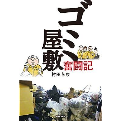 ゴミ屋敷奮闘記