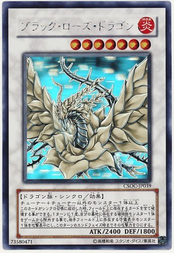 YU-GI-OH! Japanese OCG CSOC-JP039 Black Rose Dragon Ghost Rare
