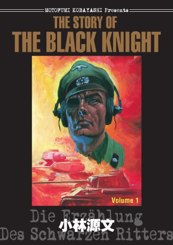 The Story of THE BLACK KNIGHT(Prequel) (The Story of THE BLACK KNIGHT Series Book 1) (English Edition)
