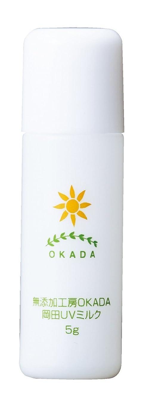 ぼんやりしたボトルネックシンボル無添加工房OKADA 天然由来100% 岡田UVミルク (日焼け止め) 5g