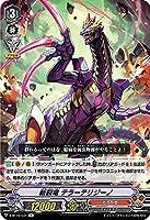 ヴァンガード V-BT10/034 斬裂竜 テラーテリジーノ (R レア) 虚幻竜刻