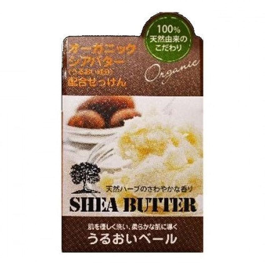 淡い包帯酸素ユゼ オーガニックシアバター配合せっけん 60g