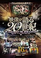 映像が語る20世紀 Vol.16 ~ポピュリズムと人権外交~ [DVD] WTC-016