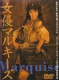 女優マルキーズ [DVD] image