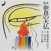 絵本 奈良の大仏
