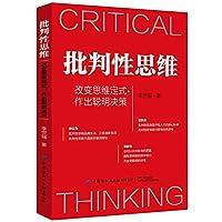 批判性思维:改变思维定式,作出聪明决策
