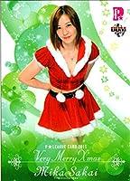 BBM2015 PLEAGUE カードセット Very Merry X'mas レギュラーカード No.24 酒井美佳