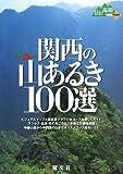 関西の山あるき100選 (山あるきナビ—山と高原地図PLUS)