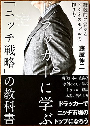 ドラッカーに学ぶ「ニッチ戦略」の教科書 - 藤屋伸二