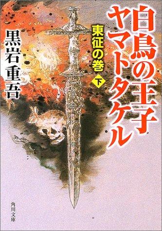 白鳥の王子 ヤマトタケル―東征の巻〈下〉 (角川文庫)