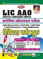 Kiran's LIC Aao Prelim Online Exam Practice Work Book