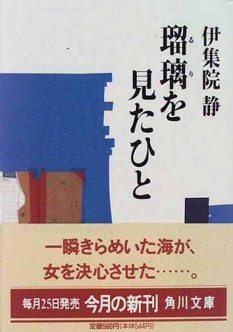 瑠璃を見たひと (角川文庫)の詳細を見る