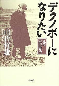 宗次郎 斉藤