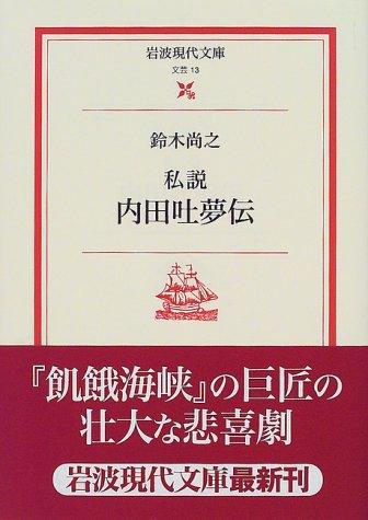 私説 内田吐夢伝 (岩波現代文庫―文芸)