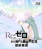 Re:ゼロから始める異世界生活 氷結の絆 通常版【Blu-ray】[Blu-ray/ブルーレイ]