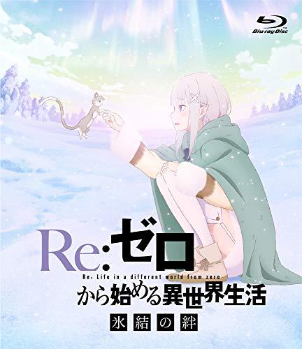 Re:ゼロから始める異世界生活 氷結の絆 通常版 [Blu-ray]