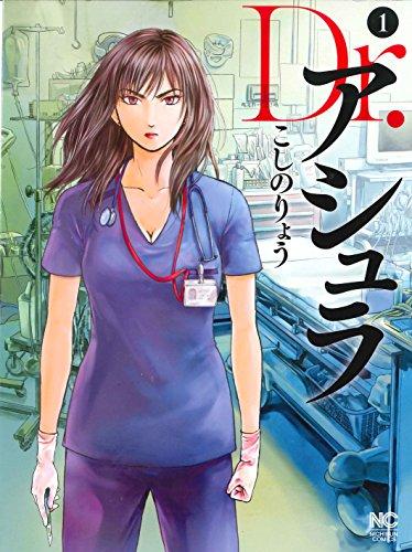 Dr.アシュラ (1) (ニチブンコミックス)
