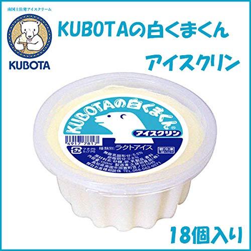 久保田食品『KUBOTAの白くまくんアイスクリン』