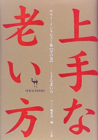 上手な老い方—サライ・インタビュー集 金(おうごん)の巻 (Serai books) - サライ編集部