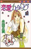 恋愛カタログ 8 (マーガレットコミックス)