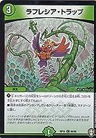 デュエルマスターズ DMRP15 85/95 ラフレシア・トラップ (C コモン) 幻龍×凶襲ゲンムエンペラー!!! (DMRP-15)
