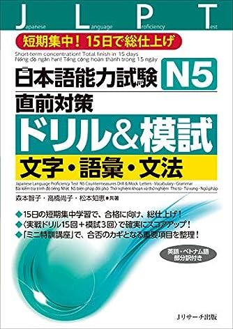 日本語能力試験N5直前対策ドリル&模試 文字・語彙・文法