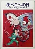 あべこべの日 (1979年) (ハヤカワ文庫―FT)