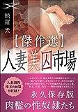 【傑作選】人妻美囚市場 (フランス書院文庫X)