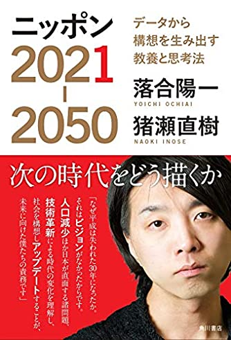 ニッポン2021-2050 データから構想を生み出す教養と思考法