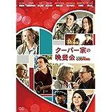 クーパー家の晩餐会 [DVD]