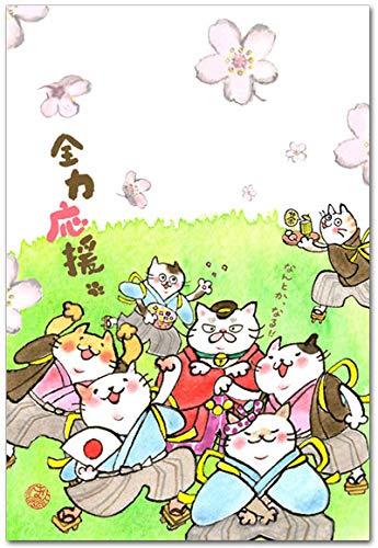 和風イラスト 楽しい絵葉書「猫の応援団」ポストカード