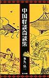 中国怪談奇談集 (Ribun books)