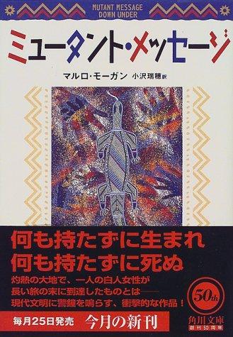ミュータント・メッセージ (角川文庫)