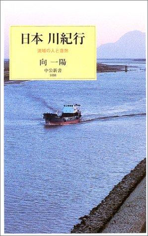 日本 川紀行―流域に生きる人と自然 (中公新書)の詳細を見る