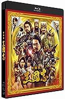 映畫『新解釈?三國志』Blu-ray&DVD 通常版