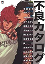 不良カタログ―boys love theme anthology (MARBLE COMICS カタログシリーズ VOL. 9)