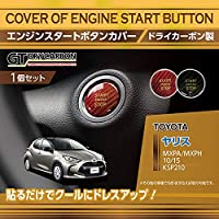 enginestart-btcover-yaris【カラー選択可】 エンジンスタートボタンカバー トヨタ ヤリス【型式:MXPA/MXPH 10/15, KSP210】 カラー:ブラック