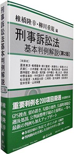 刑事訴訟法基本判例解説(第2版)