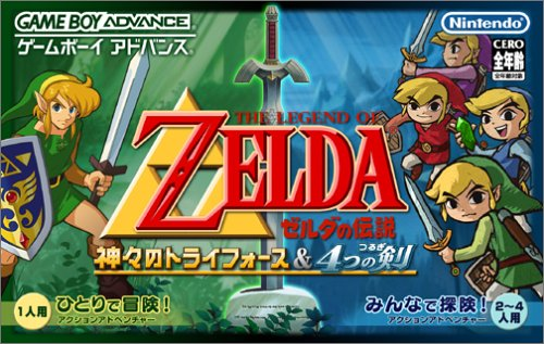 ゼルダの伝説 神々のトライフォース&4つの剣