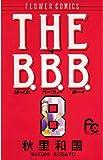 THE B.B.B.(8) (フラワーコミックス)